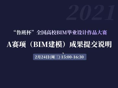 """2021年""""鲁班杯""""全国高校BIM毕业设计作品大赛A赛项(BIM建模)成果提交说明"""
