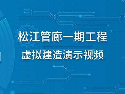 松江管廊一期工程BIM应用虚拟建造视频