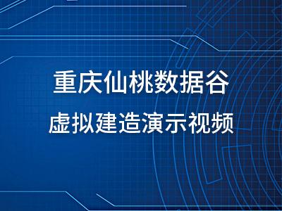 重庆仙桃数据谷BIM应用虚拟建造视频