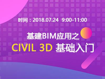 基建BIM应用之Civil 3D基础入门