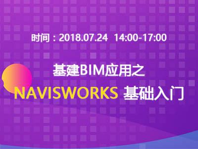 基建BIM应用之Navisworks基础入门