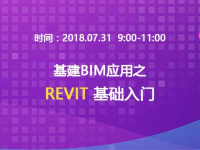 基建BIM应用之Revit基础入门