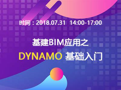 基建BIM应用之Dynamo基础入门