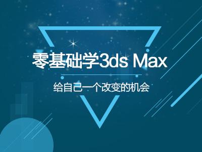 零基础学3ds Max 给自己一个改变的机会