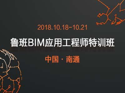 鲁班BIM应用工程师(南通)特训班