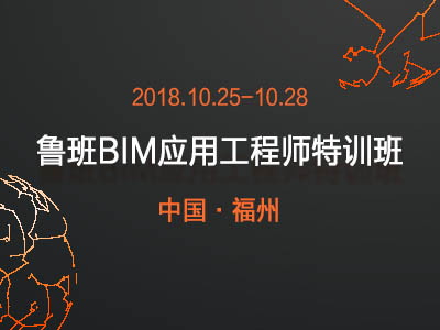 鲁班BIM应用工程师(福州)特训班