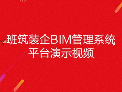 班筑装企BIM管理系统平台演示视频