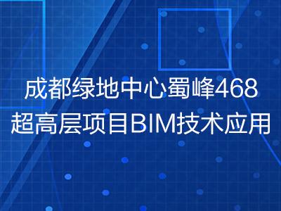 成都绿地中心蜀峰468超高层BIM应用虚拟建造视频