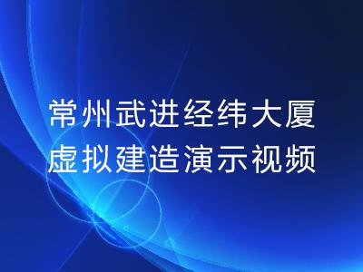 常州武进经纬大厦BIM应用虚拟建造视频