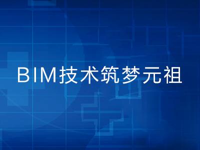 BIM技术筑梦元祖