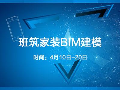 班筑家装BIM建模(三)—创建室内墙面装饰