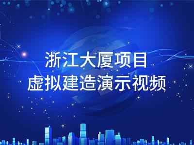 浙江大厦项目虚拟建造演示视频