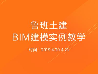 鲁班土建BIM建模实例教学
