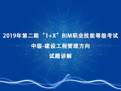 2019年第二期 1+X BIM考试 中级(建设工程管理方向)实操试题解析