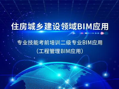2020年住房城乡建设领域BIM应用专业技能在线考核考前培训班