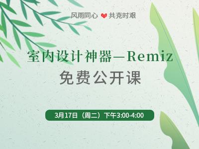 抗疫情待春来——室内设计神器Remiz公开课