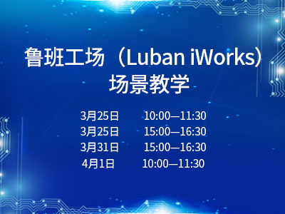鲁班工场(Luban iWorks)场景教学