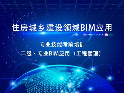 【二级·专业BIM应用】2020年月住房城乡建设领域BIM应用专业技能在线考核考前培训班