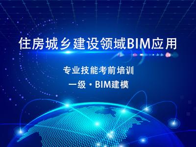 【一级·BIM建模】2020年5月住房城乡建设领域BIM应用专业技能在线考核考前培训班