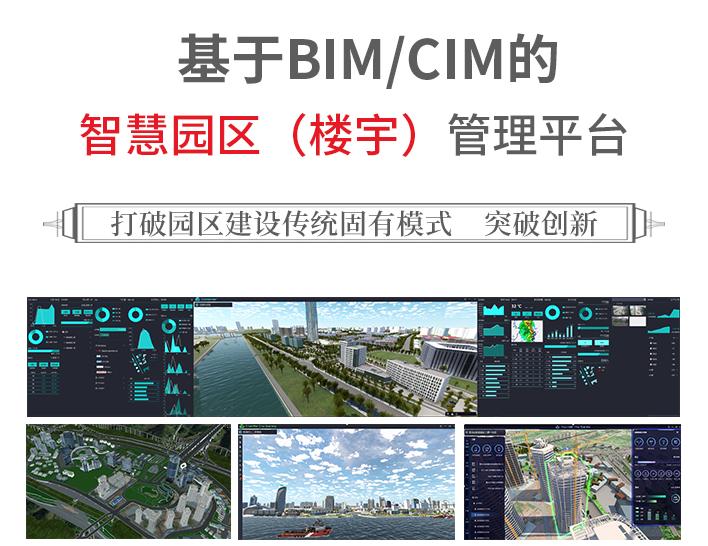 基于BIM/CIM的智慧园区(楼宇)管理平台