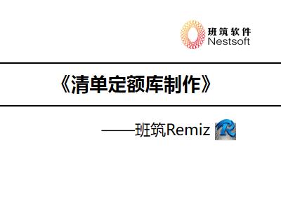班筑Remiz:清单定额库制作