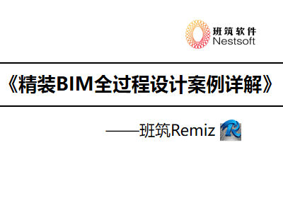 班筑Remiz:全过程设计案例详解