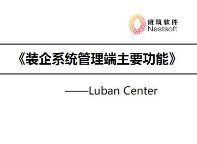 Luban Center:装企系统管理端主要功能