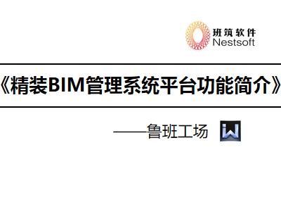 鲁班iWorks:精装BIM管理系统平台功能简介