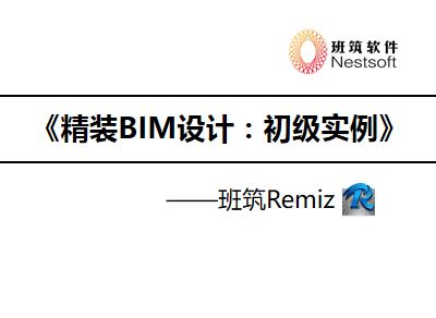 班筑Remiz:精装BIM设计初级实例