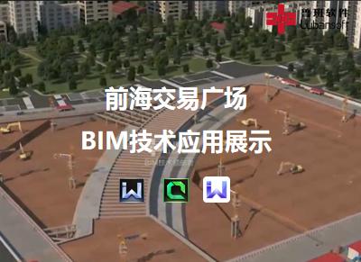 前海交易广场:BIM技术应用展示