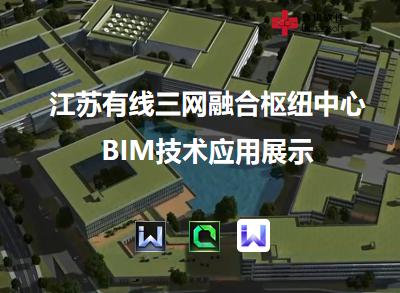 江苏有线三网融合枢纽中心:BIM技术应用展示