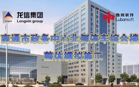南通市政务中心北侧停车综合楼:BIM技术应用展示
