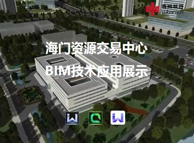 海门资源交易中心:BIM技术应用展示