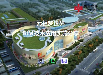 元祖梦世界:BIM技术应用实施分享