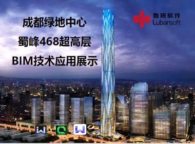 成都绿地中心蜀峰468超高层:BIM技术应用展示