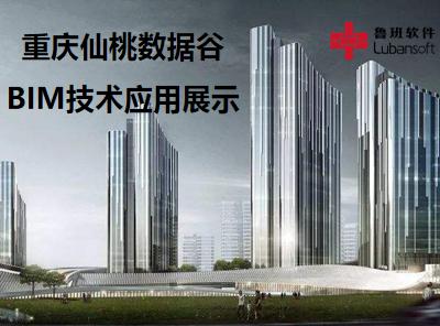 重庆仙桃数据谷:BIM技术应用展示
