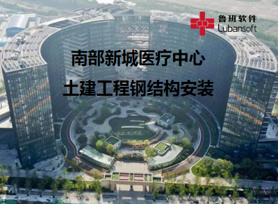 南部新城医疗中心:土建工程钢结构安装