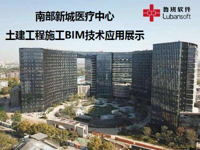 南部新城医疗中心:土建工程施工BIM技术应用展示