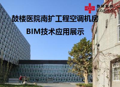 鼓楼医院南扩工程空调机房:BIM技术应用展示
