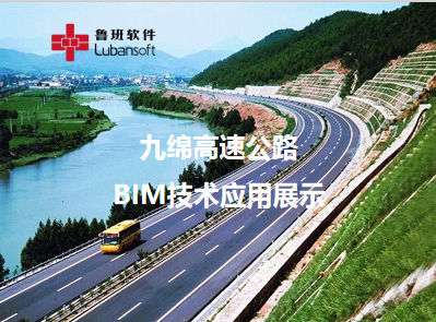 九绵高速公路:BIM技术应用展示
