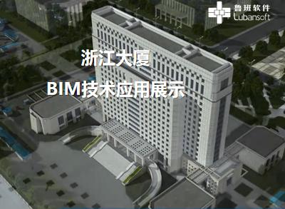 浙江大厦:BIM技术应用展示
