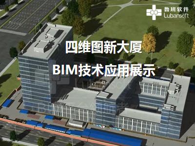 四维图新大厦:BIM技术应用展示