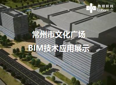 常州市文化广场:BIM技术应用展示