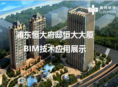 浦东恒大府邸恒大大厦:BIM技术应用展示