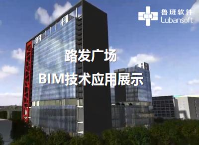 路发广场:BIM技术应用展示