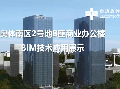 奥体南区2号地B座商业办公楼:BIM技术应用展示