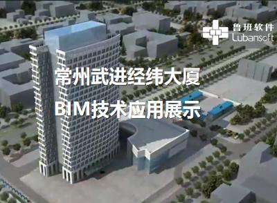 常州武进经纬大厦:BIM技术应用展示