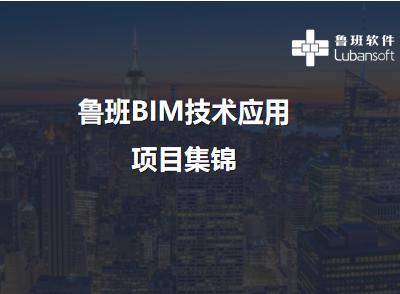 鲁班BIM技术应用展示项目集锦