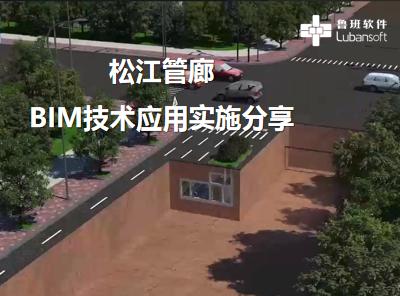 松江管廊:BIM技术应用实施分享