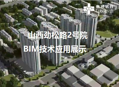 山西劲松路2号院:BIM技术应用展示